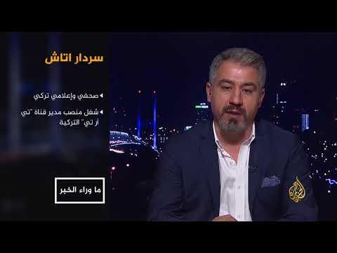 ما وراء الخبر-إعلان دمشق دخول قوات موالية لها عفرين  - نشر قبل 3 ساعة