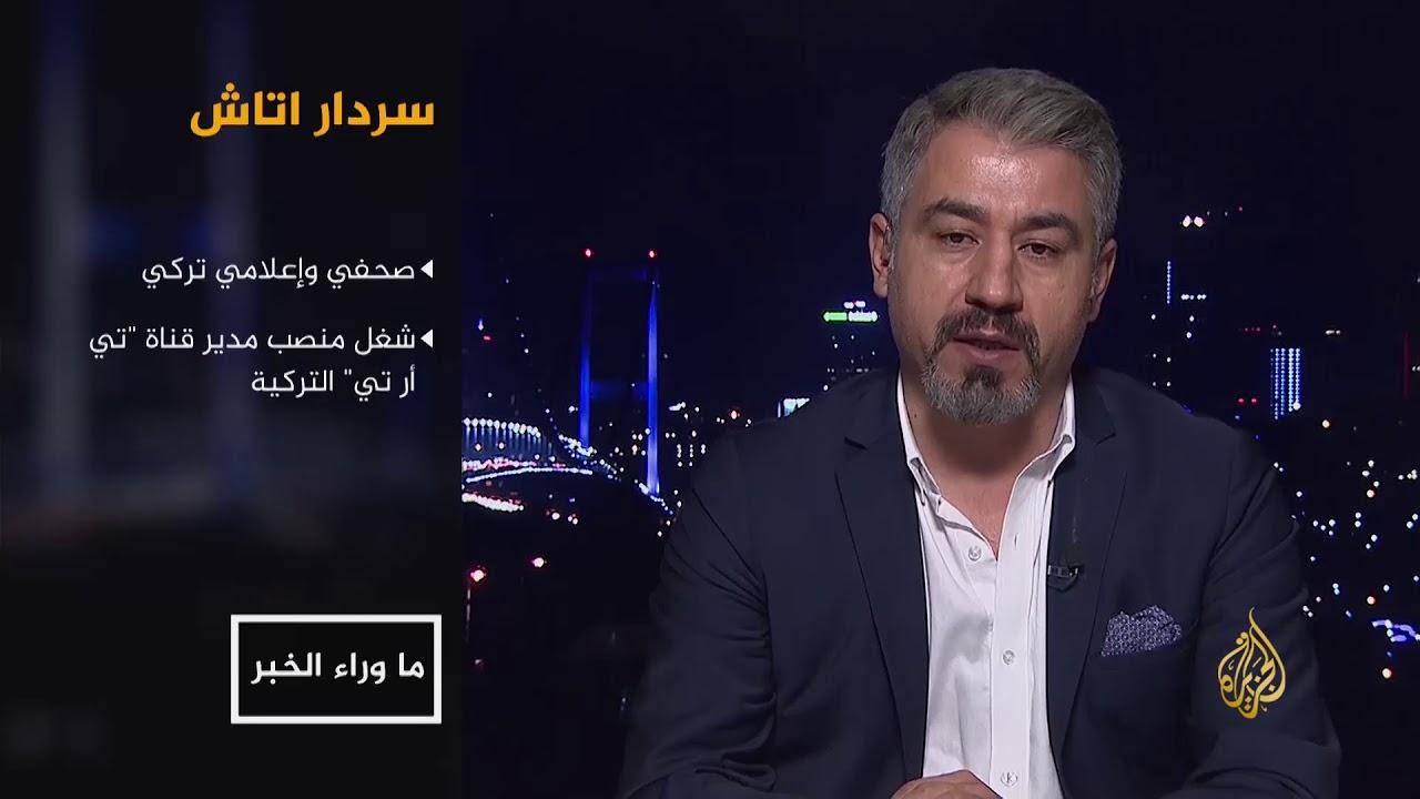 الجزيرة:ما وراء الخبر-إعلان دمشق دخول قوات موالية لها عفرين