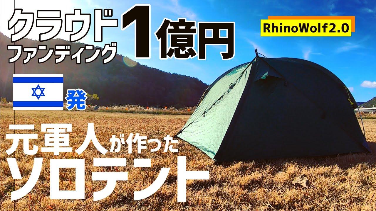 【全米で1億円集めた】イスラエル発!キャンプ歴25年の元軍人が作ったソロテントを使ってみた(RhinoWolf2.0)ライノウルフ