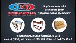 Производство стульев и столов в Шымкенте(Рекламный ролик КазМебель Трейд, который транслировался на ТВ в Шымкенте. Производство мебели - металличес..., 2015-05-11T08:08:52.000Z)