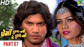 Premi Zukya Nathi Ne Zukse Nahi | Super Hit Gujarati Movie | Part 07 | Vikram Thakor, Mamta Soni