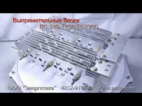 ВС 149-125/165-1200 Блок диодный, БПВ149-125/165-1200 Блоки полупроводниковые выпрямительные БПВ149-1200 - видео