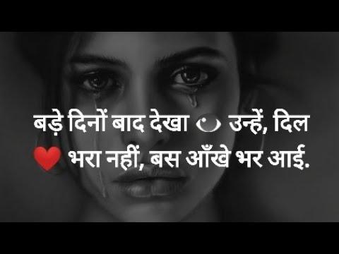 💔 Sad Quotes In Hindi For Love 💔 – दिल को छू लेगी ये वीडियो || Quotes , Shayari , SMS ||