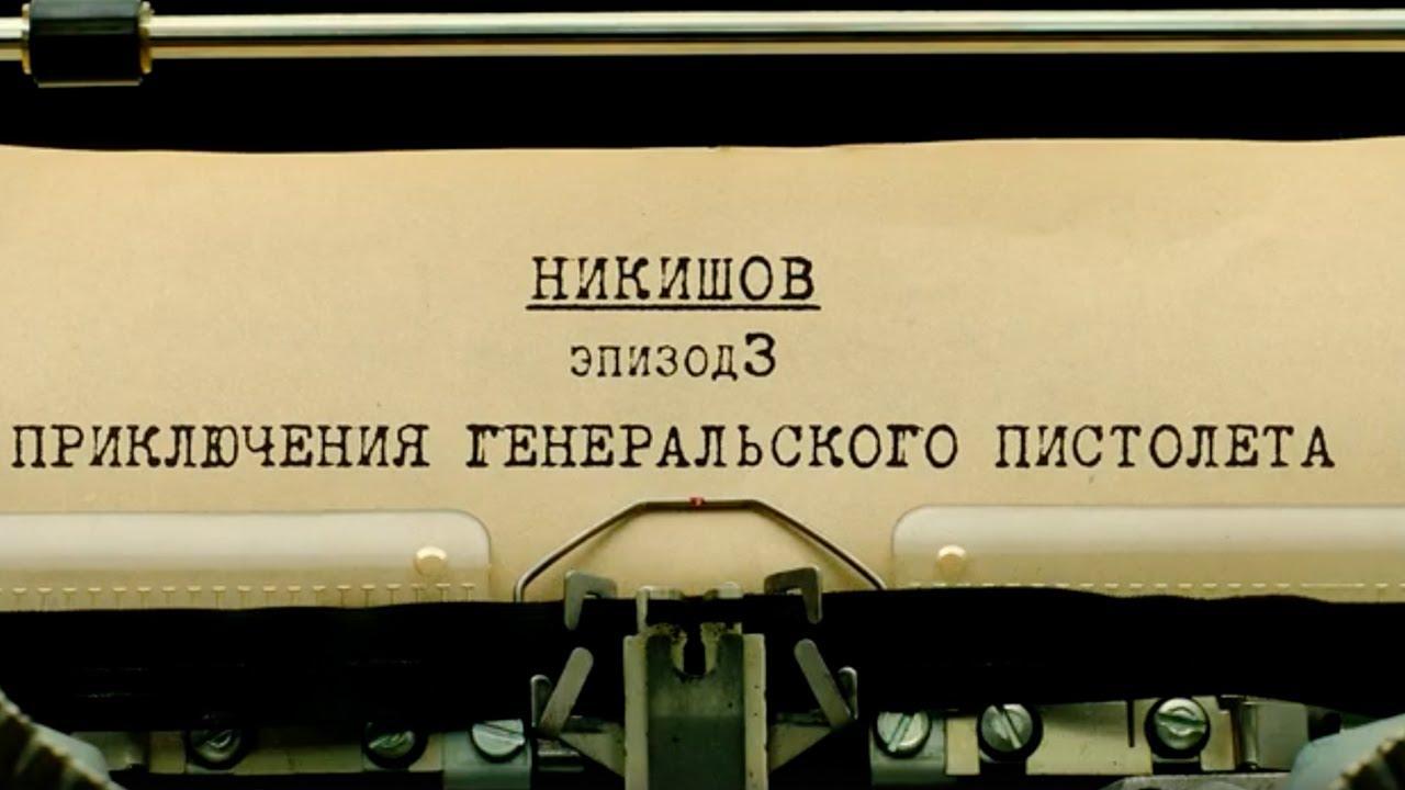 Вещдок от 25.11.2020 Приключения генеральского пистолета