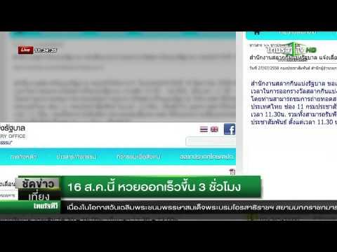 16 ส.ค.นี้หวยออกเร็วขึ้น 3 ชม.  | 27-07-58 | ชัดข่าวเที่ยง | ThairathTV