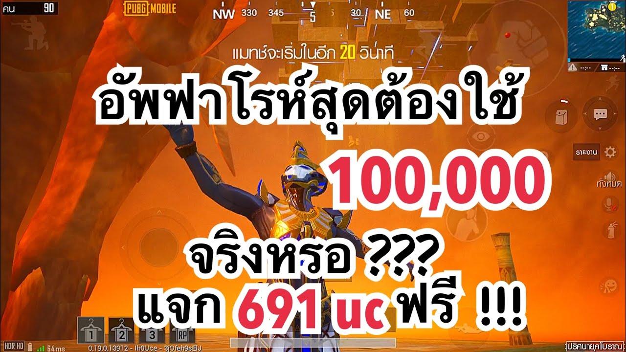 PUBG MOBILE : อัพชุดฟาโรห์เลเวลตันต้องใช้ 100,000 จริงหรอ ??? แจก 691 uc ฟรี !!!!