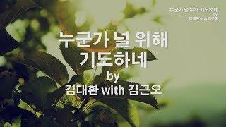 누군가 널 위해 기도하네 by 김대환 with 김근오