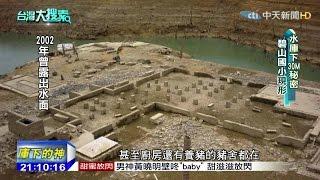 2015.04.25台灣大搜索/台版「亞特蘭提斯」!水庫下的神秘國小和村民