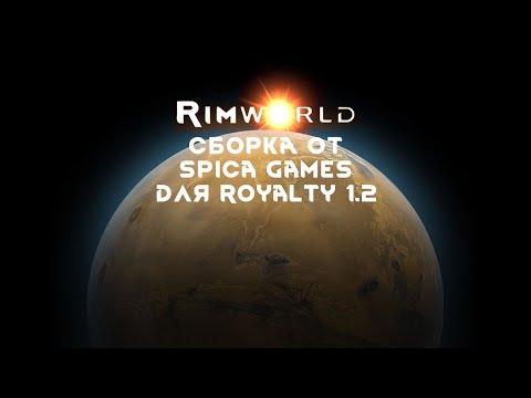 Сборка модов для Rimworld Royalty 1.2 от Spica Games |