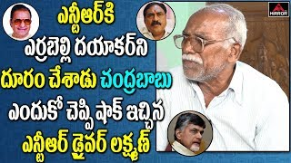 Senior NTR's Driver Lakshman Sensational Secrets About Sr NTR and His Security | Mirror TV Channel