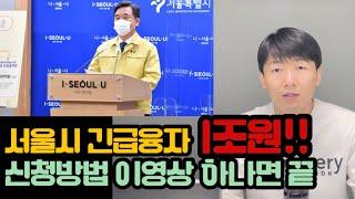 1조원 투입!! 서울시 소상공인 긴급융자지원 신청하는법…