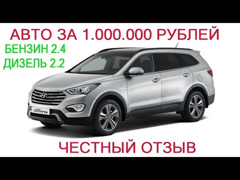 Hyundai Santa Fe проблемы авто за 1000000 рублей отзывы 4WD