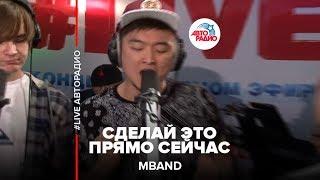🅰️ M-BAND – Сделай это прямо сейчас (#LIVE Авторадио)