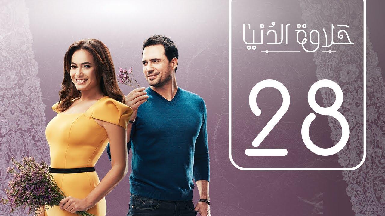مسلسل حلاوة الدنيا | الحلقة الثامنة و العشرون | Halawet Eldonia  .. Episode No. 28