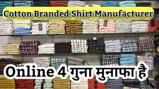 सबसे काम रेट में अच्छी क्वालिटी की शर्ट   Shirt manufacturer wholesaler in ahmedabad India online