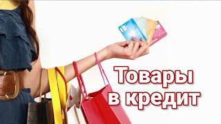 Товары в кредит: предложения на начало 2016 г.(Всего 4 банка из 50 лидеров рынка предлагают потребительские кредиты на покупку товаров. Подробнее об услови..., 2016-01-18T14:14:34.000Z)