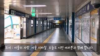 JOY of RED VELVET on Seoul Metro's Subway Public Announcemen…