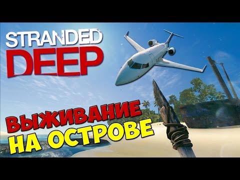 Stranded Deep - ВЫЖИВАНИЕ НА ОСТРОВЕ Часть 1