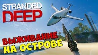 Stranded Deep - ВЫЖИВАНИЕ НА ОСТРОВЕ Часть 1(Новый симулятор выживания Stranded Deep ❏ Так же на моём канале вы найдете прохождения компьютерных игр, Minecraft,..., 2015-01-25T04:47:41.000Z)