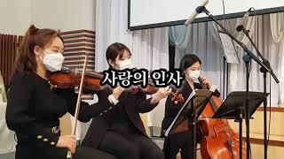 사랑의 인사 ♬ 대전 새로남교회 기독교예식 웨딩연주 예…