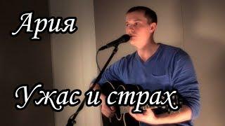 Ария - Ужас и страх (Acoustic covers and songs by Sergio)
