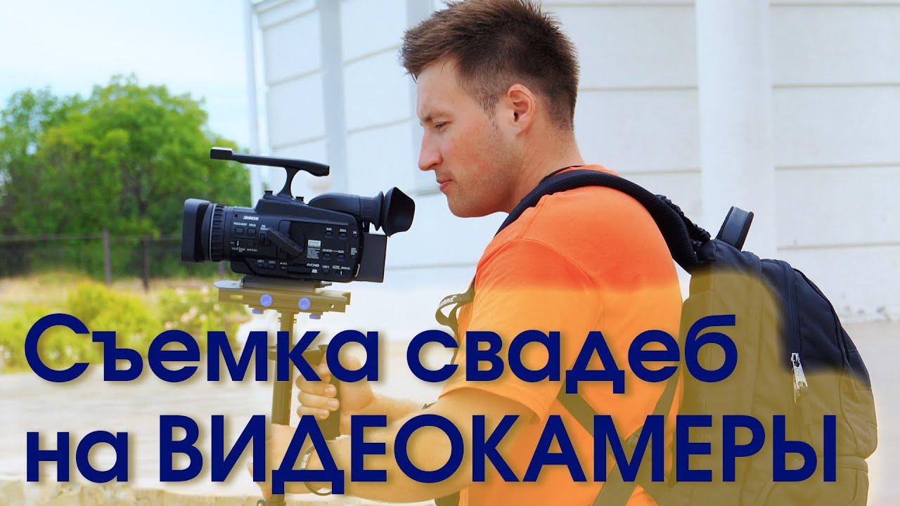 Как выбрать и купить видеокамеру [Тимур Тажетдинов] - YouTube