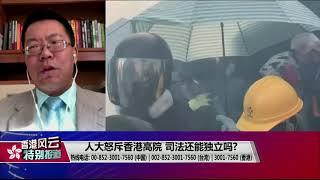 【滕彪:中国归属大陆法系  但中共眼中没有法律】