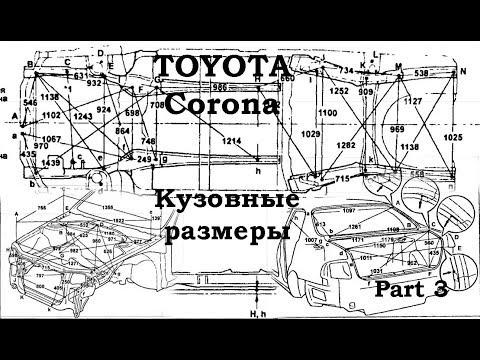 Toyota Corona (часть 3) Кузовные размеры