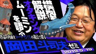 岡田斗司夫ゼミ5月19日号「『ムーミン』の光と影~みんなが知っているのは消されたムーミンかもしれない、そして模型でムーミンワールドを解説します」