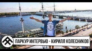 Паркур интервью - Кирилл Колесников