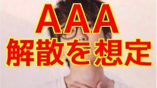 [音楽] AAA西島隆弘 グループ解散を想定した過去を明かす 引用元 http:/...