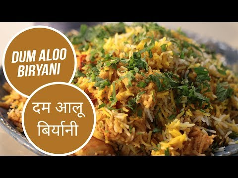 Dum Aloo Biryani | दम आलू बिर्यानी | Sanjeev Kapoor Khazana