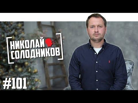 Николай Солодников - «ещёнепознер», Навальный, Лобода, реклама нижнего белья