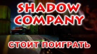 Shadow Company - Стоит поиграть