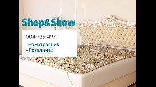 Наматрасник «Розалина». Shop & Show (Дом)