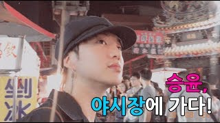 [W-LOG] EP1. NIGHT MARKET HANG OUT with WINNER YOON
