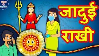 जादुई राखी | Hindi Kahaniya | Hindi Moral Stories | Hindi Stories | Panchatantra Ki Kahaniya