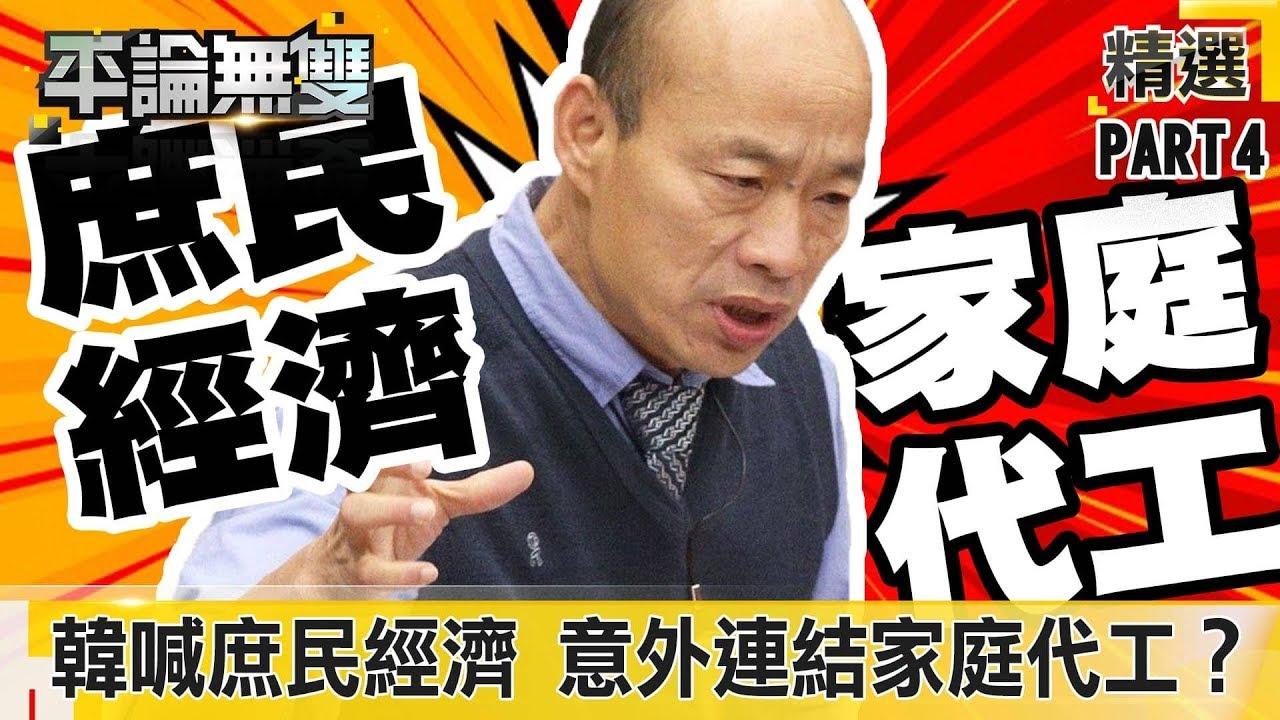 嘆南北平衡 韓國瑜喊「庶民經濟」 意外連結「家庭代工」?《平論無雙》精華篇 2019.07.04-4 - YouTube