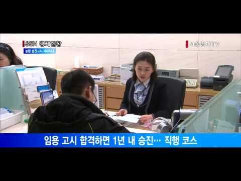 [서울경제TV] 농협 금융권 유일 승진 고시 폐지할까
