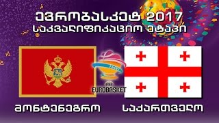 Eurobasket 2017. შესარჩევი ეტაპი. მონტენეგრო - საქართველო / Montenegro vs Georgia