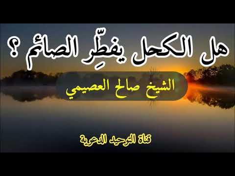 هل الكحل يفطر الصائم الشيخ صالح العصيمي Youtube