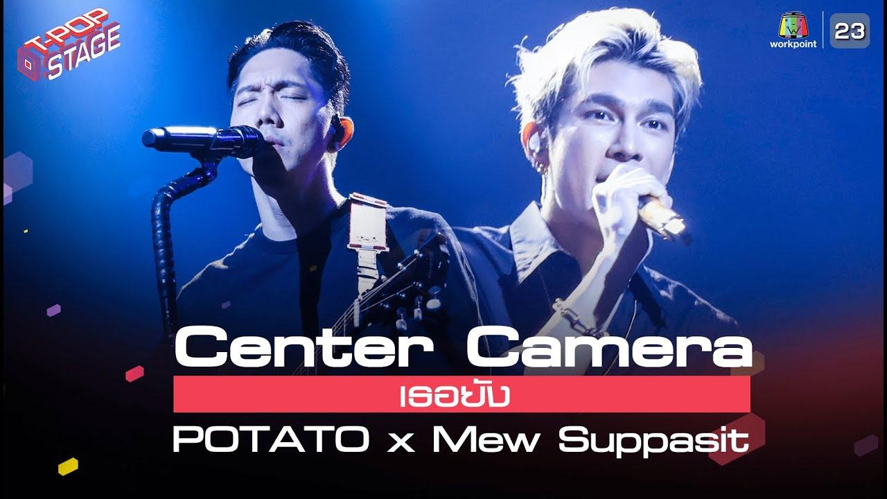 [Center Camera] เธอยัง - POTATO x Mew Suppasit   08.03.2021