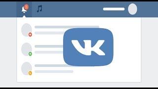 Як налаштувати попередження (Оповіщення) в ВКонтакте