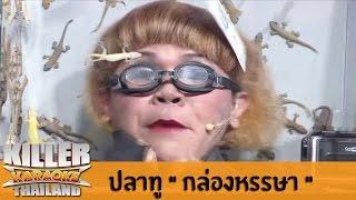 "Killer Karaoke Thailand - ปลาทู ""กล่องหรรษา"" 17-03-14"