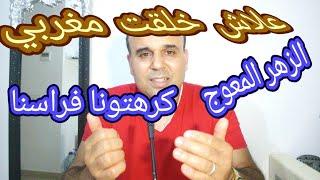 رسالة للحكومة المحكومة الفاشلة.في حق مغاربة العالم 🌏