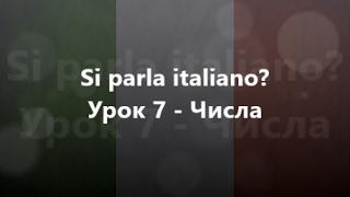 Італійська мова: Урок 7 - Числа
