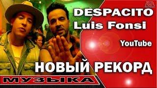 Luis Fonsi Despacito ft Daddy Yankee /Клип на песню Despacito собрал в сети более 3 млрд просмотров