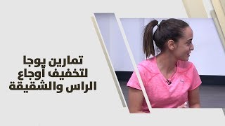 رهام خياط - تمارين يوجا لتخفيف أوجاع الراس والشقيقة
