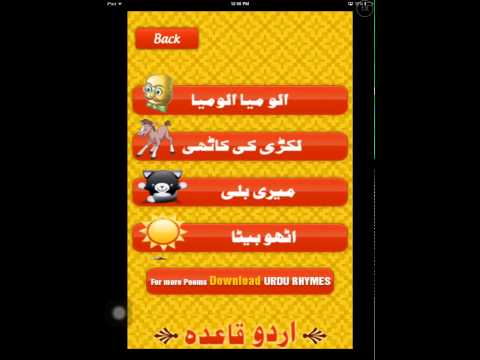 Kids Urdu Alphabet Qaida - Urdu Educational iPhone & Android App