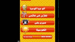 Kids Urdu Alphabet Qaida - Urdu Educational iPhone & Android App